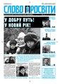 Slovo-52-2007.pdf