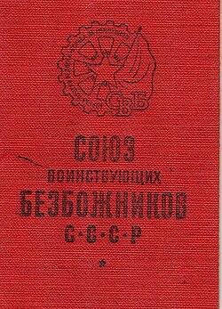 Soyuz Voinstvuyushchikh Bezbozhnikov Membership Card.jpg