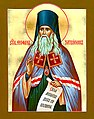 St. Theophan the Recluse V-1.jpg