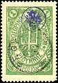 Stamp Russia offices Crete 1899 1gr.jpg