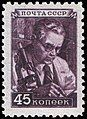 Stamp Soviet Union 1948 1252.jpg