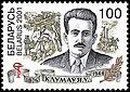 Stamp of Belarus - 2001 - Colnect 280996 - Portrait of surgeon EVKlumov 1876-1944.jpeg