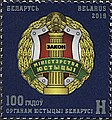 Stamp of Belarus - 2019 - Colnect 838976 - 100 Years of Justice Authorities of Belarus.jpeg