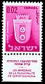 Stamp of Israel - Town emblems 1965 - 002IL.jpg