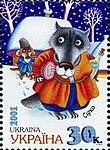 Stamp of Ukraine s381.jpg