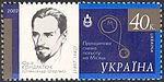 Stamp of Ukraine s466.jpg