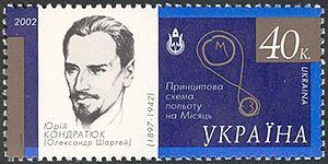 Yuri Kondratyuk - 2002 Ukraine postage stamp commemorating Yuri Kondratyuk.