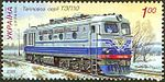 Stamp of Ukraine s941.jpg