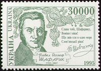 Stamp of Ukraine s95.jpg