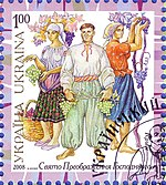 Stamp of Ukraine s972.jpg