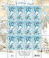 Stamp of Ukraine ua999sh.jpg