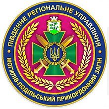State Border Guard Service Patches of Ukraine 24.jpg