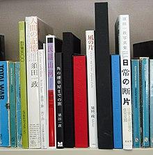 須田一政 - ウィキペディアより引用