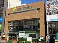 Sumitomo Mitsui Banking Corporation Shin-Koiwa Branch.jpg
