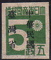 Taiwan Local Issue stamp of 5sen by ROC.jpg