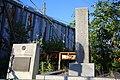 The Site of Tenpaku Village Office 20150606.JPG