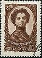 The Soviet Union 1960 CPA 2395 stamp (Vera Komissarzhevskaya) cancelled.jpg