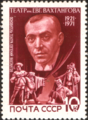 The Soviet Union 1971 CPA 4063 stamp (Yevgeny Vakhtangov (Founder) and Characters from Princess Turandot).png