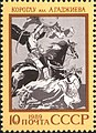 The Soviet Union 1989 CPA 6091 stamp (Koroghlu, Azerbaijan epic poem. A. Gadzhiev).jpg