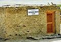 Tibetan Argali Homestay, Tsokar.jpg