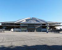 Tokyo Metropolitan Gymnasium 2008.jpg