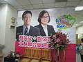Tsai Ing-wen and Pasuya Yao's Shilin Campaign Office 20111112c.jpg