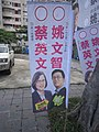 Tsai Ing-wen and Pasuya Yao's Shilin Campaign Office 20111112f.jpg
