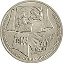 USSR-1987-1ruble-CuNi-October70-b.jpg