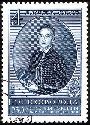 Gregory Skovoroda - Soviet stamp with portrait of H. Skovoroda (1972).