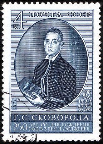 Gregory Skovoroda - Soviet stamp with portrait of H. Skovoroda (1972).