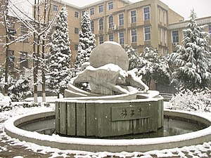 University of Science and Technology of China - A sculpture near the library on the East Campus