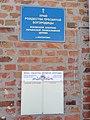 Ukr Kh Zmiy Kost Church of the Nativity of the Virgin Information plate 17.11.2018 (SU-HS).jpg