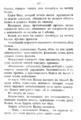 V.M. Doroshevich-Collection of Works. Volume IX. Court Essays-217.png