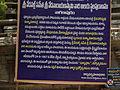 Vedanarayana swamy temple board at nagalapuram.jpg