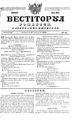Vestitorul Românesc 1848-01-17, nr. 5.pdf