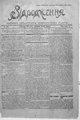 Vidrodzhennia 1918 049.pdf