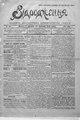 Vidrodzhennia 1918 059.pdf