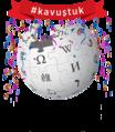 Vikipedi'yeKavustuk 270x310.png