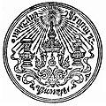 Wachirayan Royal Library - Seal - 001.jpg