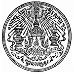 Wachirayan Royal Library - Seal - 001.jpg