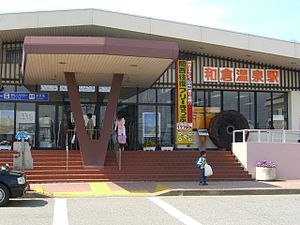 Wakura Onsen Station Outside Image.JPG