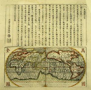 Wanguo Quantu - Image: Wanguo Quantu