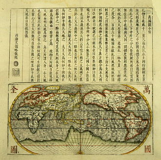 Wanguo Quantu - A Wanguo Quantu map, introduced by a notice written by Giulio Aleni, whose Chinese name appears in the signature in the last column on the left, above the Jesuit IHS symbol.