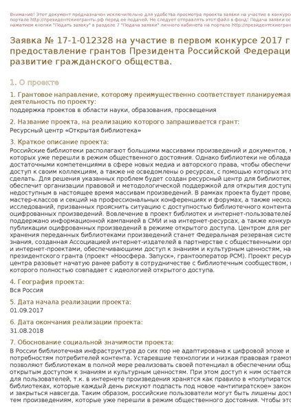 Файл:Wikimedia Russia Application for Russia Presidential Grant 2017.pdf