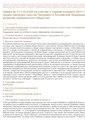 Wikimedia Russia Application for Russia Presidential Grant 2017.pdf