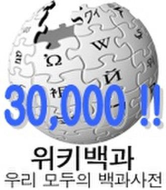Korean Wikipedia - Image: Wikipedia logo ko 30000