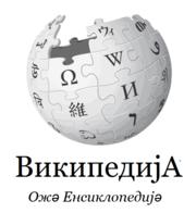 Wikipedia-logo-v2-tly-cyrl