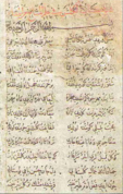 XV century Azeri translation of great Persian work Gulshan-i Raz. second page.png