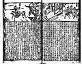 Xin quanxiang Sanguo zhipinghua051.JPG