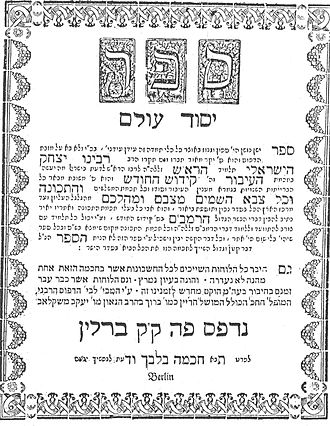 Isaac Israeli ben Joseph - Yesod Olam (1777 edition), title page.